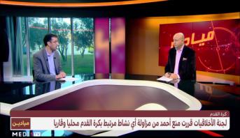 """ميادين > توقيف رئيس """"الكاف"""" أحمد أحمد لمدة خمس سنوات"""