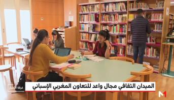 روبورتاج.. الميدان الثقافي مجال واعد للتعاون المغربي الإسباني