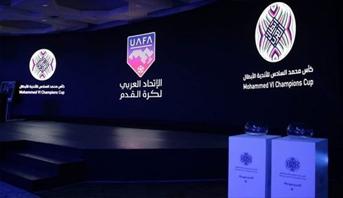 النتائج الكاملة لقرعة دور ربع نهائي كأس محمد السادس