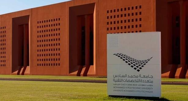 جامعة محمد السادس متعددة التخصصات التقنية تطلق مدرسة خاصة بعلوم الحاسوب
