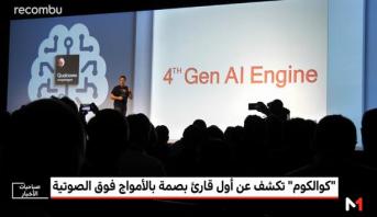 """""""ميدي تيك"""" .. منتدى حول الذكاء الاصطناعي بإفريقيا"""