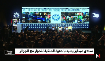 طنجة.. منتدى ميدايز يشيد بالدعوة الملكية للحوار مع الجزائر