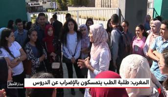 طلبة الطب بالمغرب متمسكون بالإضراب ومقاطعة الدروس