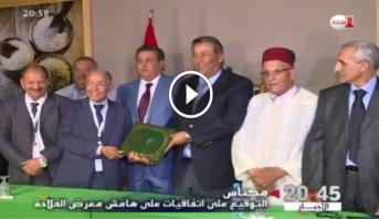 روبورتاج .. التوقيع على اتفاقيات لتسهيل تمويل التعاونيات الفلاحية بمكناس