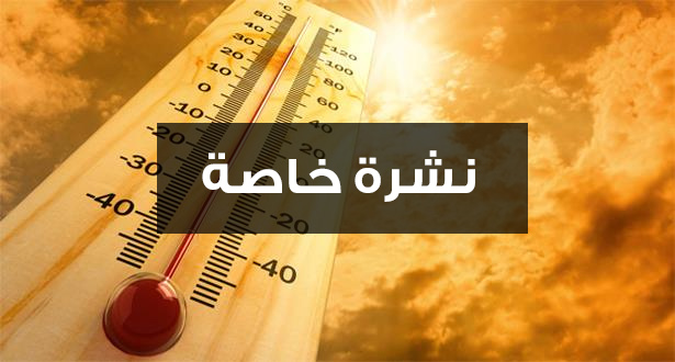 نشرة خاصة .. موجة حر شديدة اليوم الثلاثاء وغدا الأربعاء بعدد من مناطق المملكة