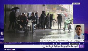 توضيحات الحسين يوعابد حول التوقعات الجوية المرتقبة في المغرب