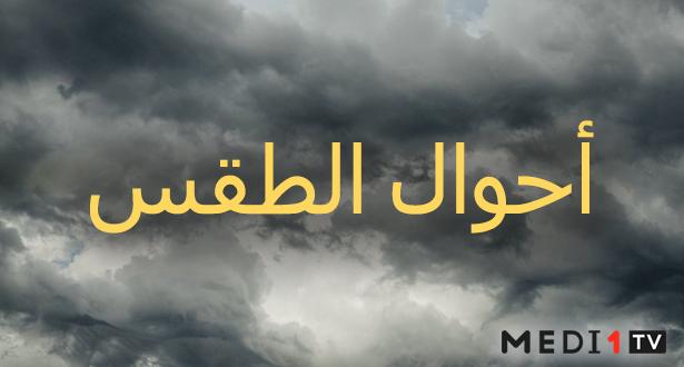 توقعات طقس الأحد.. أمطار وزخات عاصفية مع تساقطات ثلجية بعدد من المناطق