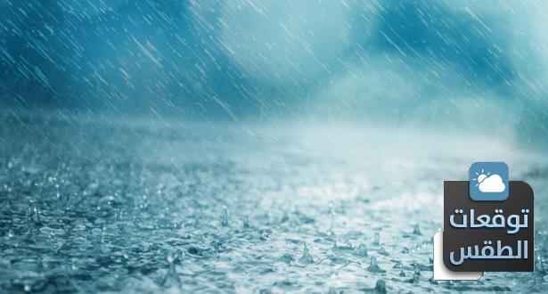 توقعات طقس الجمعة .. أجواء باردة وأمطار وصقيع