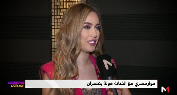 خولة بن عمران تكشف عن جديدها الفني في حوار حصري مع #بيناتنا