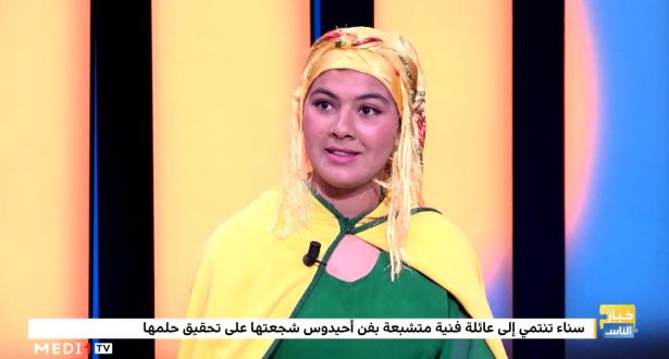 سناء جذوبي تتحدث عن بداية رحلتها مع فن أحيدوس