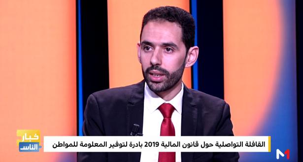 مبادرة لتبسيط قانون مالية 2019 للمغاربة