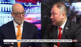 مع المغرب من واشنطن > #مع_المغرب_من_واشنطن .. السياسة الأمريكية في الميزان