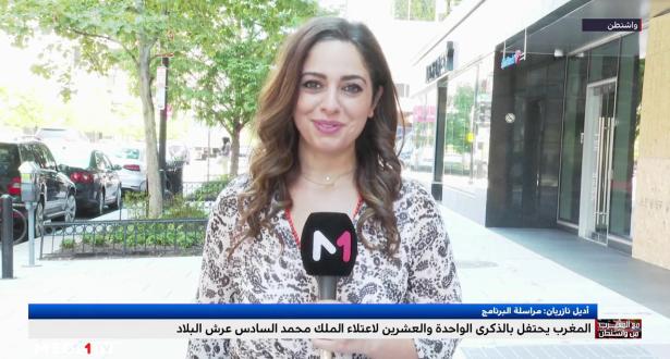 مواطنون أمريكيون ومغاربة يهنئون الملك محمد السادس بمناسبة الذكرى الـ 21 لعيد العرش