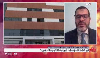 جمال الدين البرقادي يقدم قراءة في المؤشرات الوبائية الأخيرة بالمغرب