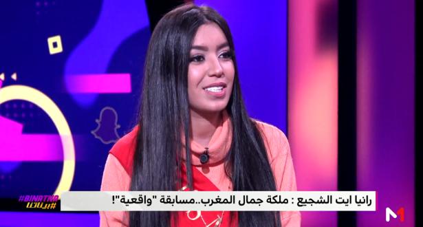 #بيناتنا .. لماذا رفضت رانيا آيت الشجيع عرض الانتقال المباشر للمراحل النهائية من مسابقة ملكة جمال المغرب؟