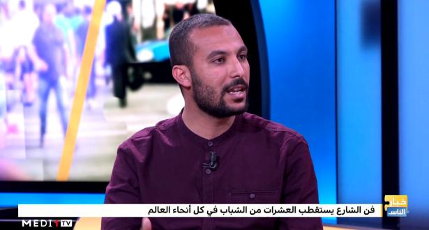 تأقلم واعتياد المغاربة على الحضور الفني في الفضاء العمومي
