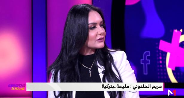 #بيناتنا .. مريم الخلدوني تتحدث عن تجربة إقامتها في تركيا
