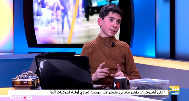 علي أشبوكي يقدم تفاصيل حول أحدث ابتكاراته