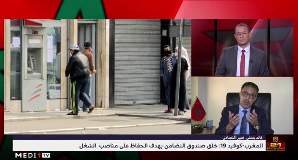 خالد بنعلي: دعم صندوق تدبير جائحة كورونا مكن الأسر المغرب من الحفاظ على قدرتها الشرائية