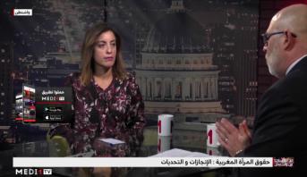 أهم اللحظات > ناشطة في الدفاع عن حقوق المرأة: إشراك النساء المغربيات في المجتمع قرار ملكي صائب