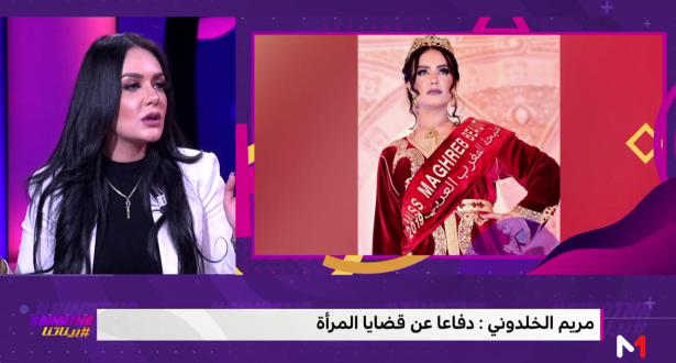 """#بيناتنا .. مريم الخلدوني تتحدى """"طابوهات"""" المجتمع وتتبنى قضية نسائية حساسة"""