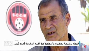 أهم اللحظات > قدماء برشلونة يحتفلون بأسطورة كرة القدم المغربية أحمد فرس