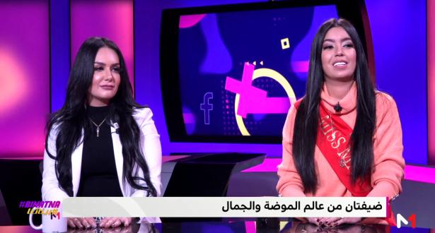#بيناتنا .. رانيا آيت الشجيع ومريم الخلدوني تكشفان فنانيهما المفضلين
