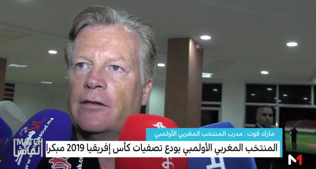 تصريح مدرب المنتخب المغربي الأولمبي بعد الإقصاء من كأس إفريقيا