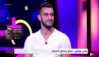 أهم اللحظات > #بيناتنا .. زهير بهاوي يتحدث عن نجاح أغانيه بالجزائر