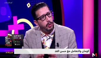 """أهم اللحظات >  """"كومان"""" يتحدث عن تجربة العمل رفقة حسن الفد #بيناتنا"""