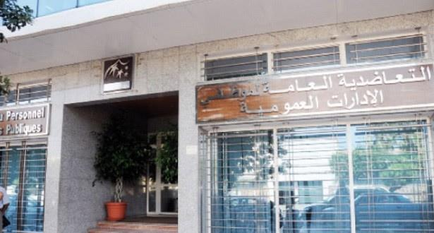 وزارة التشغيل تعين 4 متصرفين مؤقتين لتسيير التعاضدية العامة لموظفي الإدارات العمومية