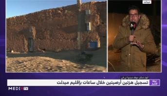المغرب ..  تفاصيل تسجيل هزتين أرضيتين خلال ساعات بإقليم ميدلت