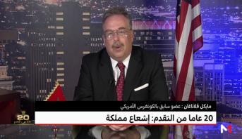 مايكل فلاناغان عضو سابق بالكونغريس الأمريكي : المغرب من أهم وأقدم حلفائنا وهو فخر لنا