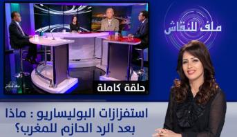 ملف للنقاش  > استفزازات البوليساريو : ماذا بعد الرد الحازم للمغرب؟