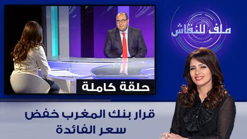 ملف للنقاش  > قرار بنك المغرب خفض سعر الفائدة