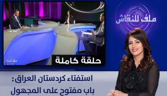 ملف للنقاش  > استفتاء كردستان العراق : باب مفتوح على المجهول