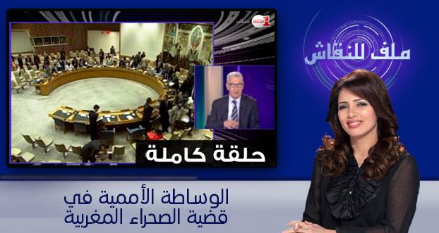 ملف للنقاش  : الوساطة الأممية في قضية الصحراء المغربية