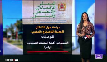 ملف .. دراسة حول الأشكال الجديدة للاحتجاج بالمغرب