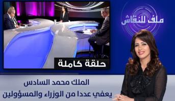 ملف للنقاش  > الملك محمد السادس يعفي عددا من الوزراء والمسؤولين