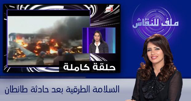 ملف للنقاش  > السلامة الطرقية بعد حادثة طانطان