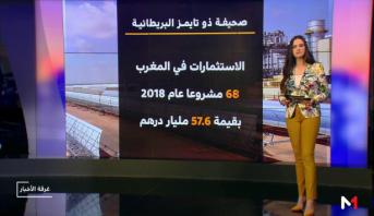"""ملف .. الـ""""تايمز"""" البريطانية تشيد بالاقتصاد للمغربي"""