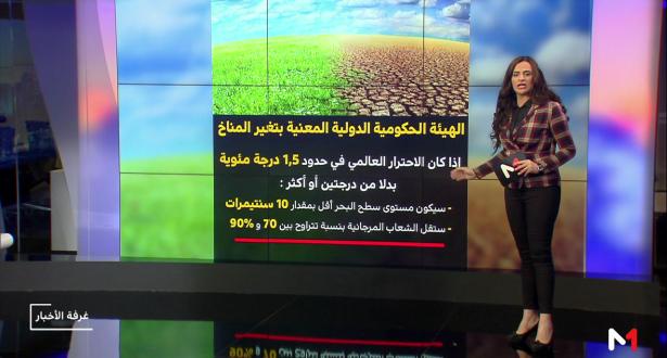 ملف .. دور المغرب في محاربة التغير المناخي