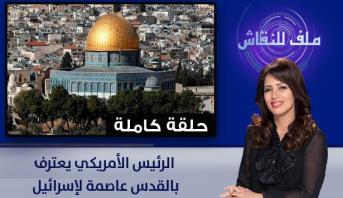 ملف للنقاش  > الرئيس الأمريكي يعترف بالقدس عاصمة لإسرائيل