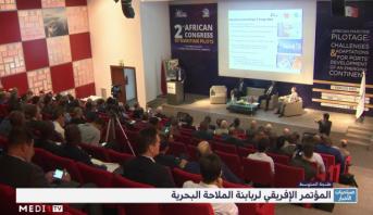طنجة .. المؤتمر الإفريقي لربابنة الملاحة البحرية