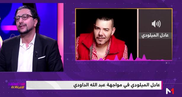 عادل الميلودي يعتذر من الداودي #بيناتنا