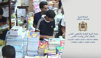 بلاغ مديرية المناهج بوزارة التربية الوطنية حول توزيع الكتب المدرسية المحينة