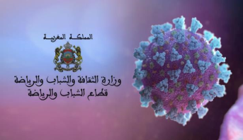 فيروس كورونا.. توقیف الدراسة والأنشطة التي تحتضنها المؤسسات التابعة لوزارة الثقافة والشباب والرياضة