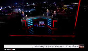 من القاهرة > حرب أكتوبر 1973 وتداعياتها على  الشرق الأوسط