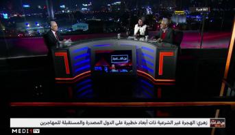من القاهرة > الهجرة غير الشرعية في منطقة البحر الأبيض المتوسط بين المخاطر واستراتيجيات المواجهة