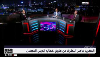 من القاهرة > استراتيجية المغرب في مكافحة الإرهاب